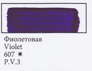 Violet, art.607