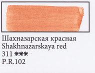 Shakhnazarskaya Red, art. 311