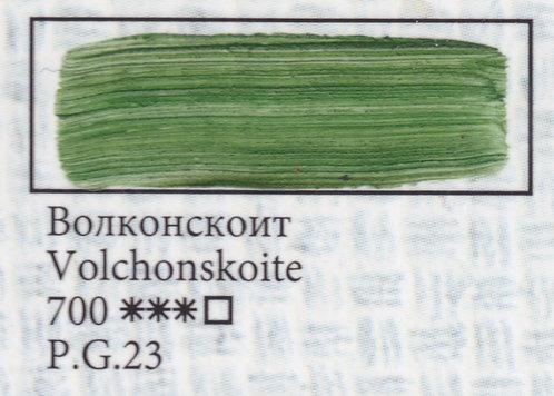 Volkonskoite, art.700