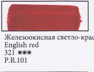 English Red, art.321