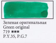 Green Original, art.719