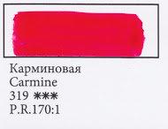 Carmine (Hue), art.319