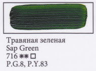 Sap Green, art.716