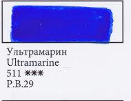 Ultramarine, art.511
