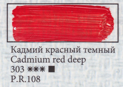 Cadmium Red Deep, art.303