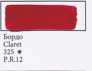Claret, art. 325