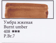 Burnt Umber, art.408