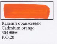 Cadmium Orange, art.304