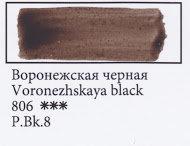 Voronezhskaya Black, art.806