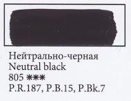 Neutral Black, art.805