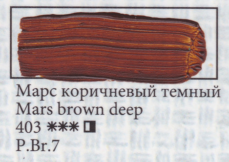 Mars Brown Deep, art.403