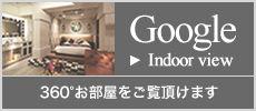 Googleインドアビューを確認する