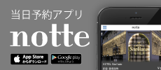notte_バナー_230-100.png