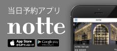スマホアプリでスマートに宿泊予約! 当日予約サービス『notte(ノッテ)』リリース♪