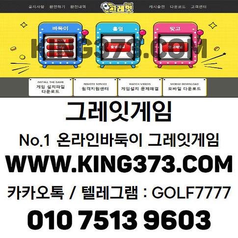 그레잇게임-바둑이사이트-King373.jpg