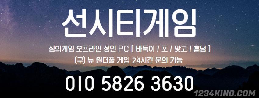 suncitygame.jpg