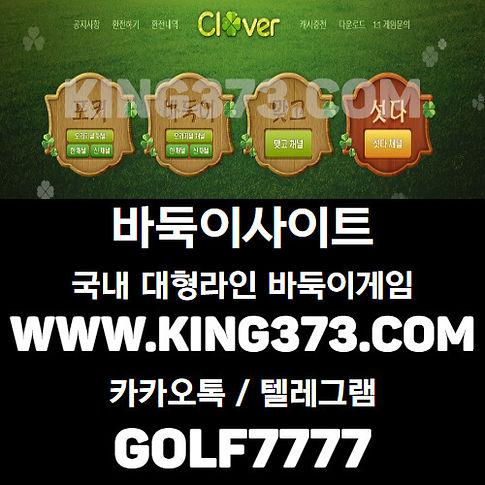클로버게임-바둑이사이트-King373.jpg