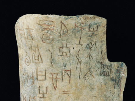 The Chinese Oracle Bone
