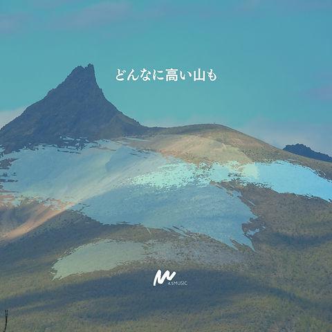 どんなに高い山も-2.jpg