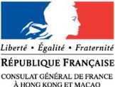法國駐香港總領事館