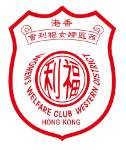 香港西區婦女福利會