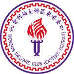 香港東區婦女福利會