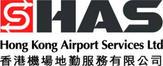 香港機場地勤服務