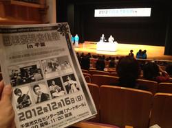 Chiba Japan Korea Culture Festival