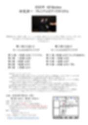 20200705プレミアムコンサート_page-0001.jpg