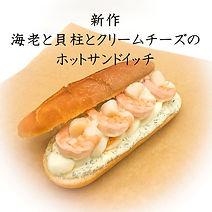 glutenfree_bread_rice_shrimp.jpg