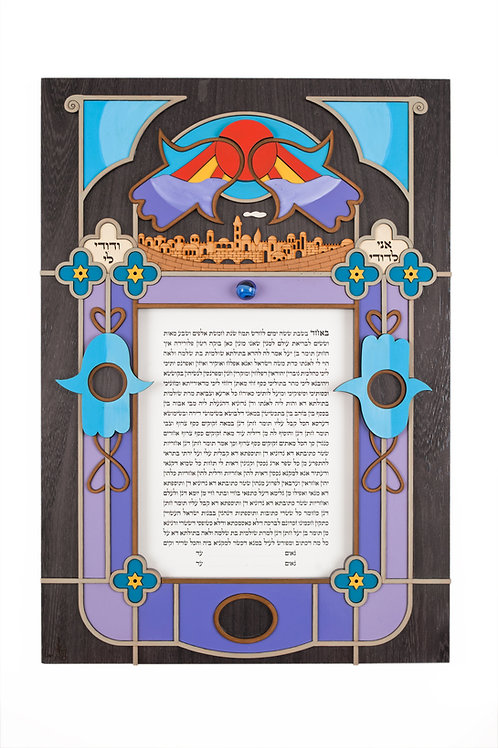 City of David Ketubah