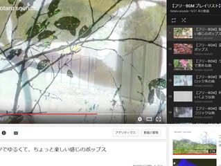 YouTubeでBGM動画の配信を開始しました