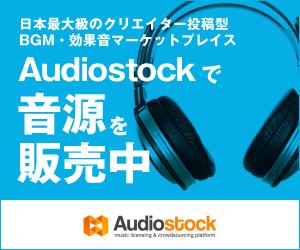 Audiostock hotarusounds link