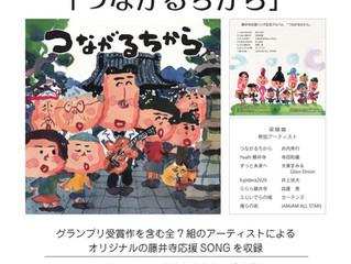 藤井寺応援ソングのアルバムCDが発売中