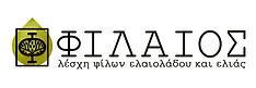 Φιλαιος logo