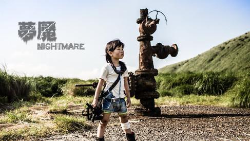 夢魘 Nightmare