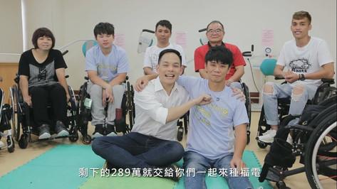 2019種福電計畫X脊髓損傷潛能發展中心
