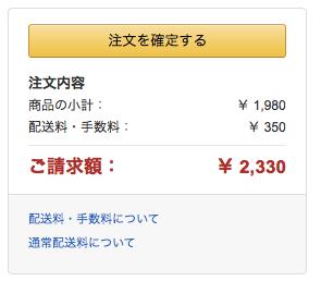 Amazon 注文画像1
