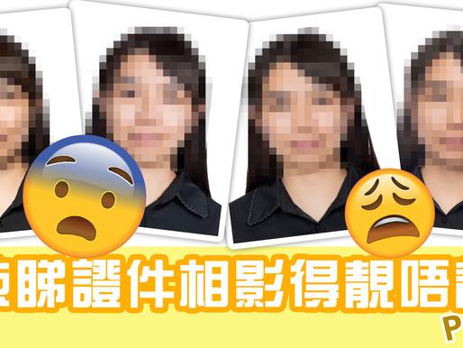 點睇證件相影得靚唔靚?- Part 1
