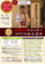 直観醫学エネルギーセラピスト養成講座 | 京都府 | 京都生涯学習カレッジ 株式会社ニュークリアス