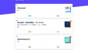 Wixアプリのマイプレイス管理数について