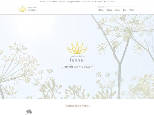 Healing Salon fennel