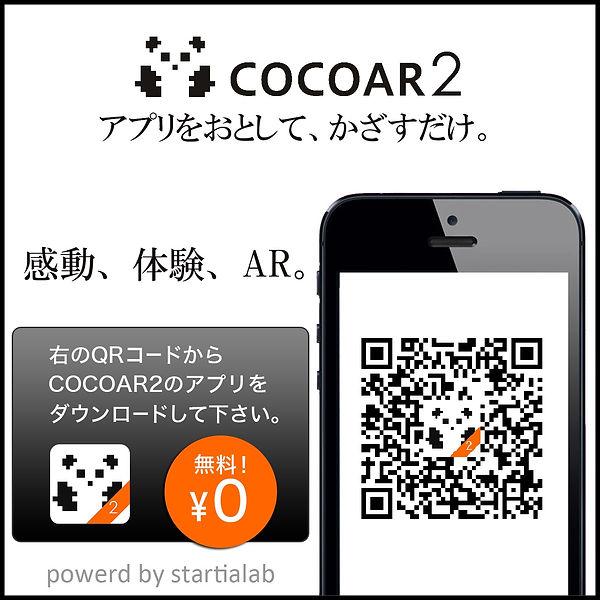 cocoarQR.jpg