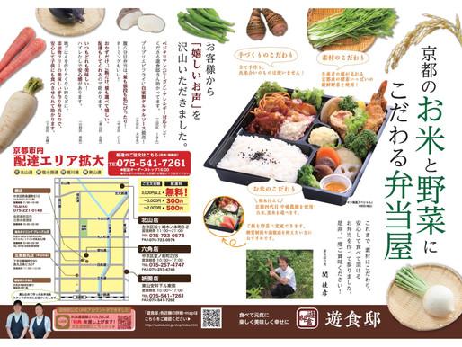 "遊食邸の""京米野菜弁当"""