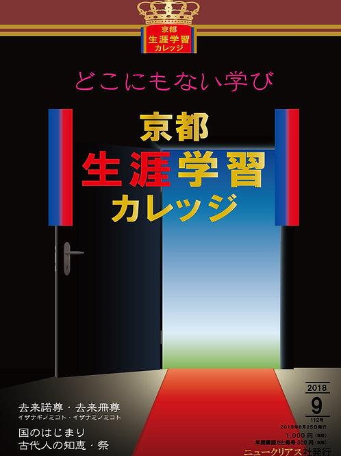 京都生涯学習カレッジ2018年9月号PDF版