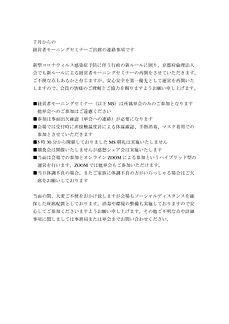 _6月_会員への案内.jpg