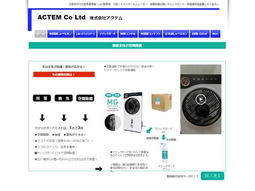 ACTEM|株式会社アクテム