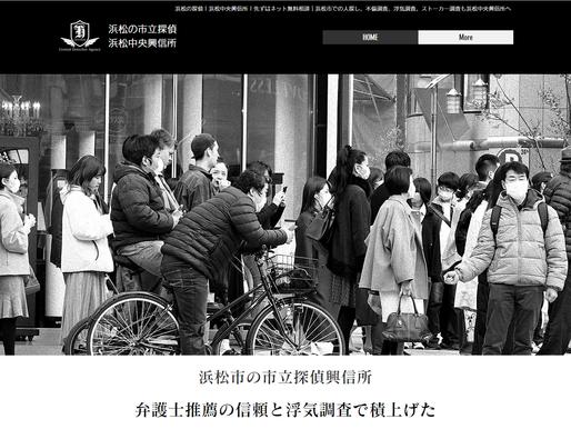 浜松中央興信所