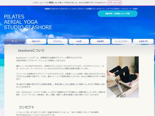 Seashore|ピラティス目黒駅近く