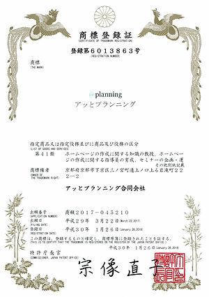 商標登録_planning.jpg